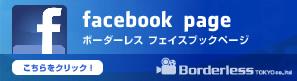 ボーダーレス Facebookページ