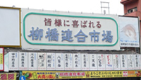 yanagibashi1