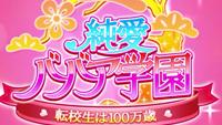 baka_game
