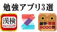 study_3