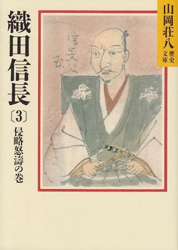 nobunaga-01